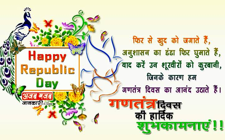 Republic day wishes in hindi font