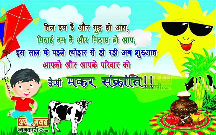 happy makar sankranti wishes in hindi