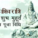 mahashivratri Vrat Vidhi and Katha in Hindi