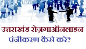 Uttrakhand Employment Registration Online