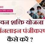 MP Jeevan Shakti Yojana Apply Online