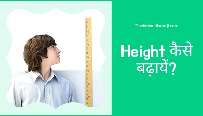 How to Increase Height After 20 in Hindi